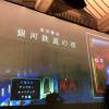 博物館で野外シネマ 銀河鉄道の夜 観てきた!